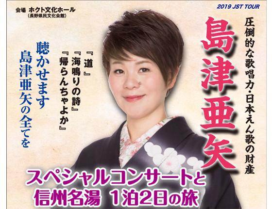 \\JST特選・島津亜矢・スペシャルコンサートと信州名湯 1泊2日の旅//   圧倒的な歌唱力・日本えん歌の財産! NHK紅白3年連続出場! 聴かせます、島津亜矢の全てを・・・