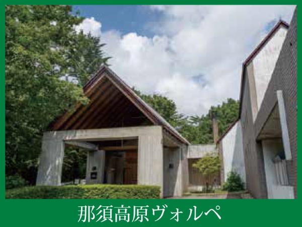 避暑・温泉地として有名なリゾートエリアでのんびり 那須高原ヴォルペ 【那須高原】